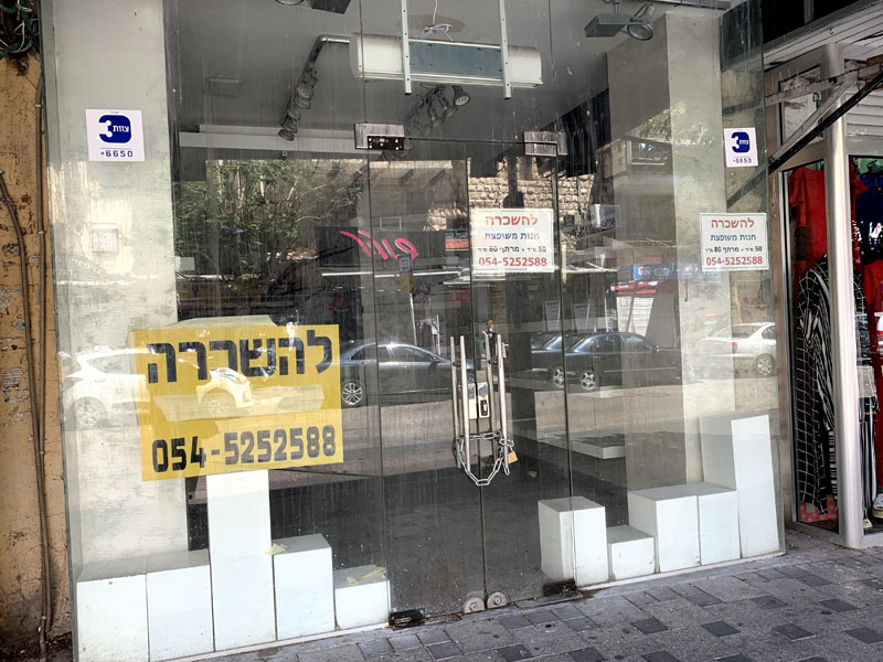 עסקים קטנים נסגרים - חיפה יוני 2020
