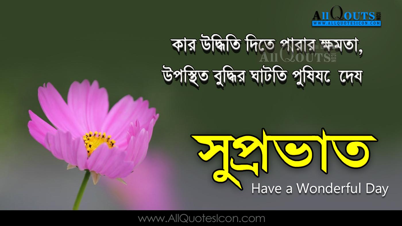 Good Morning Quotes Bengali : Good morning bengali scrap hd wallpapers best