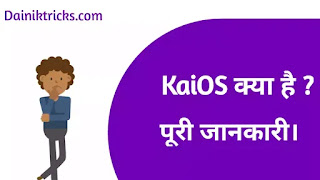 KaiOS क्या है ? What is Kai Operating System in Hindi