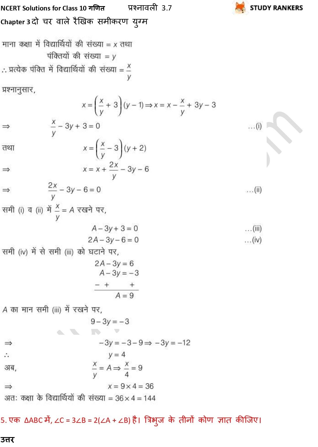 NCERT Solutions for Class 10 Maths Chapter 3 दो चर वाले रैखिक समीकरण युग्म प्रश्नावली 3.7 Part 4