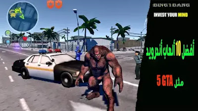 أفضل 10 ألعاب أندرويد مثل GTA 5
