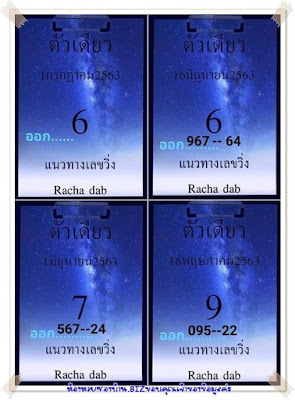 Thailand lottery 3up close digit 100% chance Facebook 01 July 2020