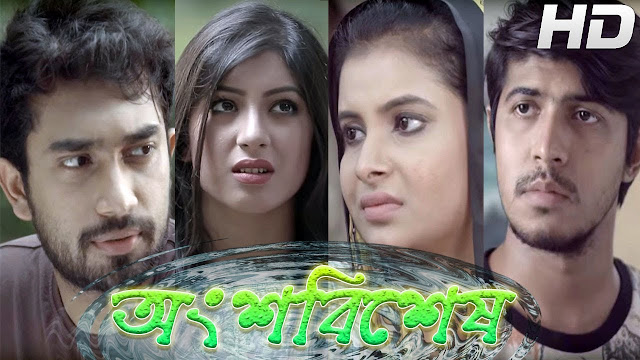 Ongsho Bishesh (2017) Bangla Natok Ft. Tawsif and Sabnam Fariya