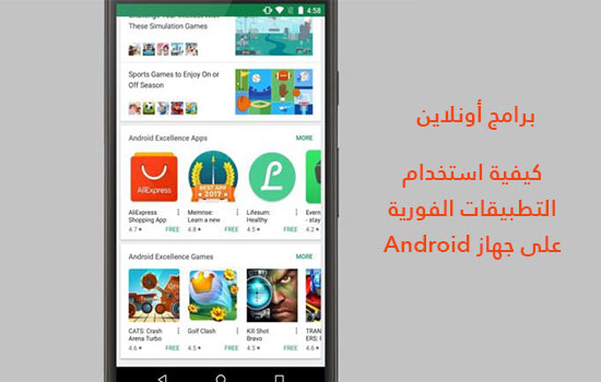 كيفية استخدام التطبيقات الفورية على جهاز Android