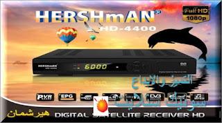 احدث ملف قنوات هيروشمان HERSHMAN 4400 HD