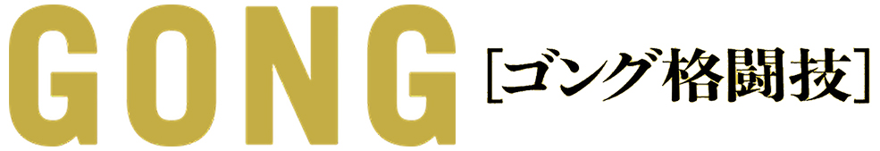 GONGゴング格闘技