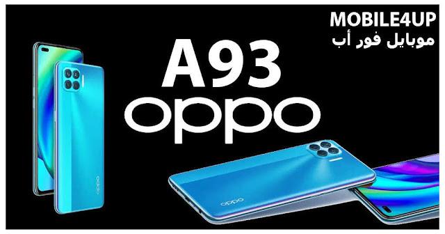 OPPO A93 | تعرف على سعر ومواصفات OPPO A93