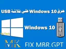 الطريقة السليمة لتحميل ويندوز10 من الموقع الرسمي وحرقه على فلاشة usb +حل مشكلة GPT وMBR