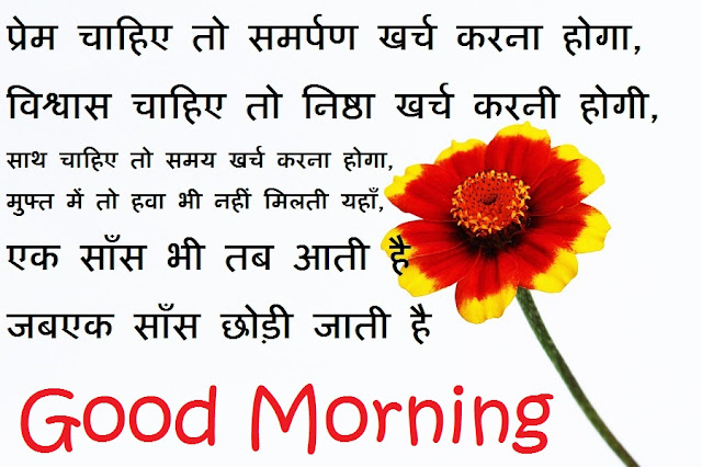 inspirational quote in hindi for good morning