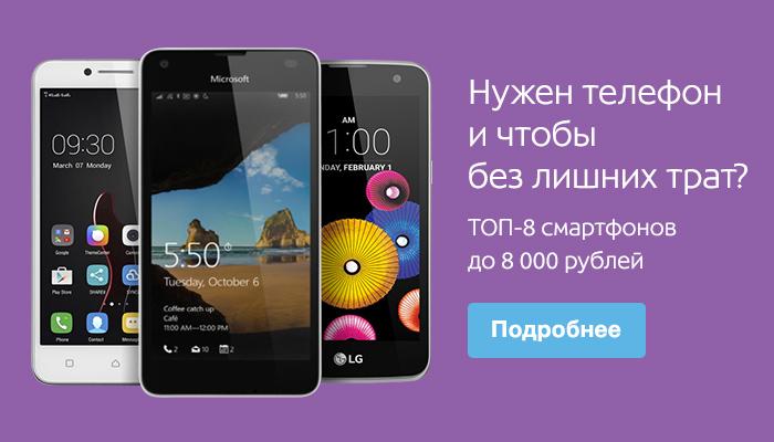 8 смартфонов по цене до 8 000 рублей