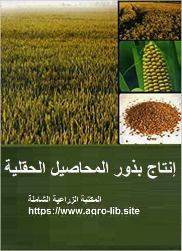 كتاب : انتاج بذور المحاصيل الحقلية