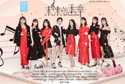 SNH48 19th Single The Future Movement.png