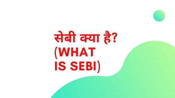 What is SEBI in Hindi