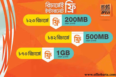 Free Internet On Recharge Banglalink New Offer 2017 - posted by www.offerbarta.com