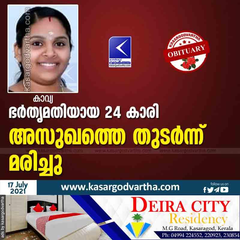 Kasaragod, Kerala, Rajapuram, Died, Death, Obituary, Women, Top-Headlines, Driver, Wife, Hospital,  24-year-old woman died due to illness.