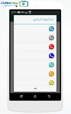 تنزيل تطبيق واتس اب الازرق الجديد