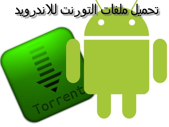 تحميل ملفات تورنت بواسطة idm