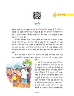 गारो लोक कथा Garo Ncert Class 7 Hindi Durva Solutions