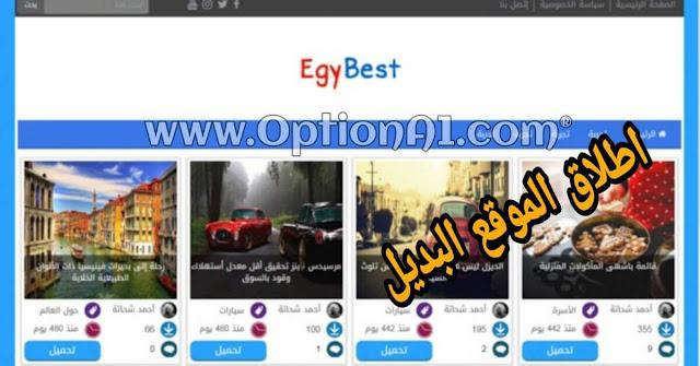 ايجي بست الموقع البديل EgyBest لمشاهدة الافلام والمسلسلات أونلاين