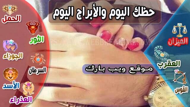 أبراج اليوم الجمعة 29/1/2021 ليلى عبد اللطيف