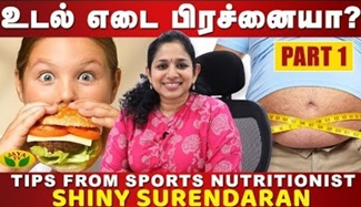 Eat right to lose weight | Interview With Sports Nutritionist Shiny Surendran | Jaya Tv