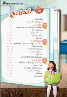 كتاب اللغة العربية للصف الرابع الابتدائي ترم اول 2022