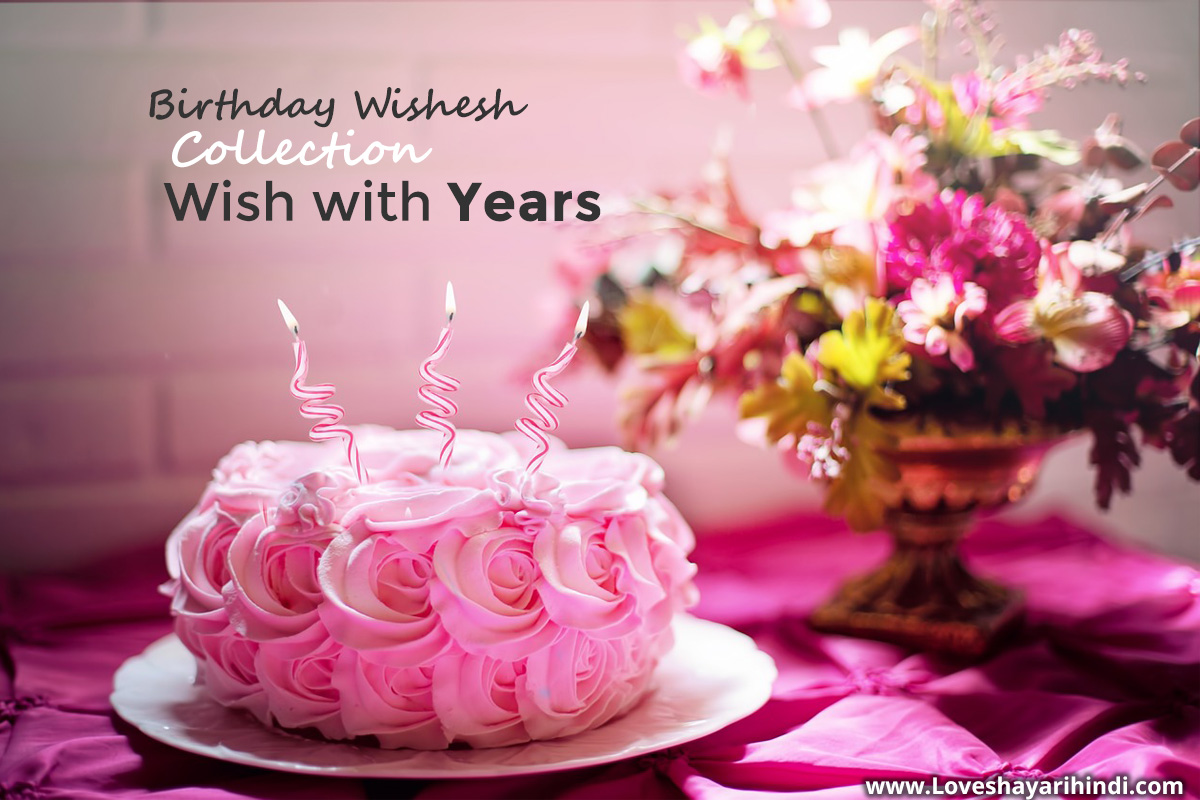 Happy Birthday Wishes English Shayari ~ Happy birthday wishes with years love shayari in hindi