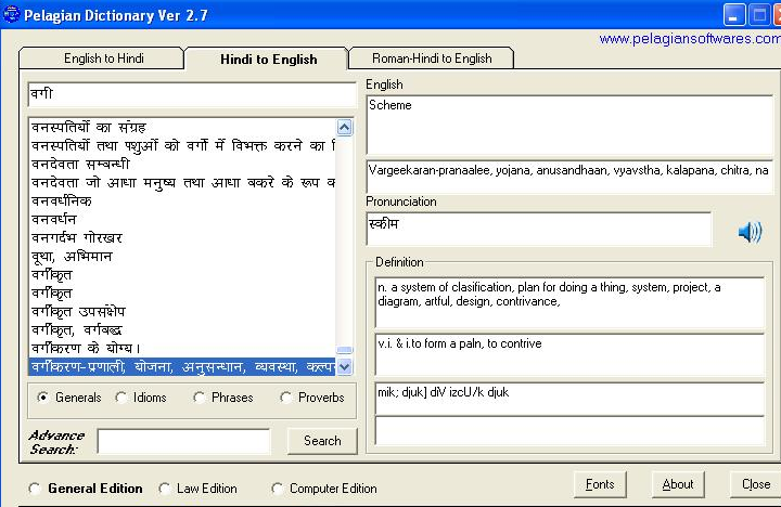 Free Download English to Hindi Dictionary For Windows