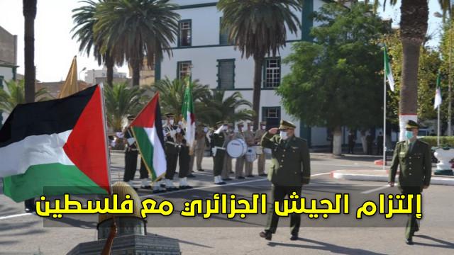 هكذا جدد الجيش الجزائري إلتزامه مع القضية الفلسطينية