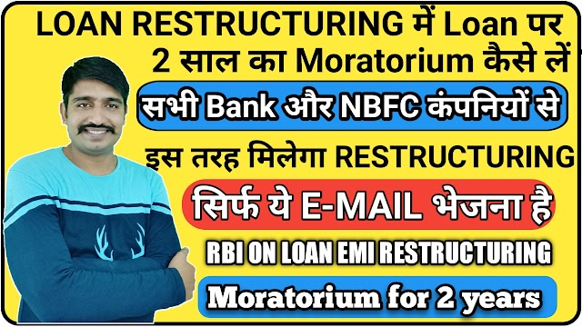 Loan Restructuring Application for all Banks and NBFC Company. How to Apply  Loan Restructuring for Bank and NBFC.