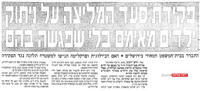 פקידת סעד המליצה על ניתוק הילדים מאימם מבלי שפגשה בהם , יורם ירקוני , 23.11.1995 , ידיעות אחרונות