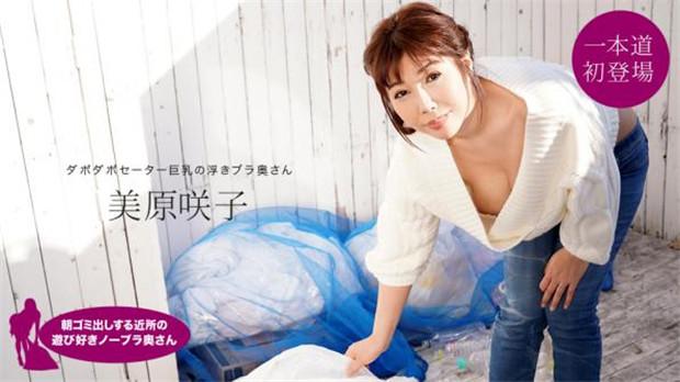 1Pondo 012321_001 一本道 012321_001 朝ゴミ出しする近所の遊び好きノーブラ奥さん 美原咲子