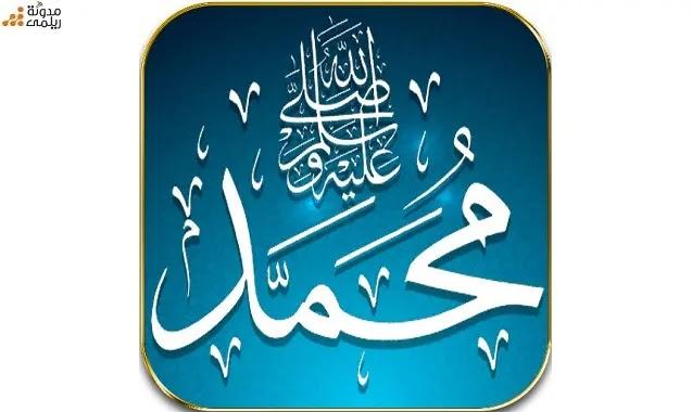 تحميل تطبيق صلي علي محمد البرنامج الأفضل للأذكار