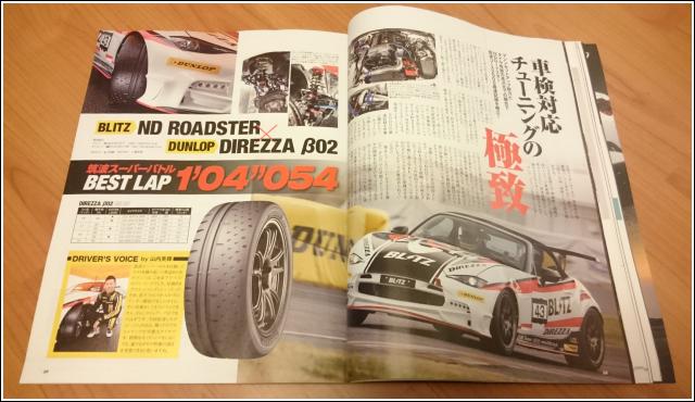Hyper Rev Magazine 215