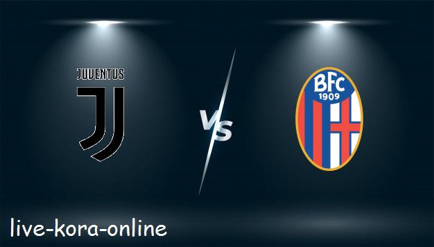 مشاهدة مباراة يوفنتوس وبولونيا بث مباشر اليوم بتاريخ 23-05-2021 في الدوري الايطالي