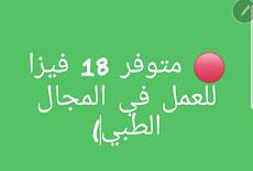 متوفر 18 فيزا للعمل في المجال الطبي  في الكويت