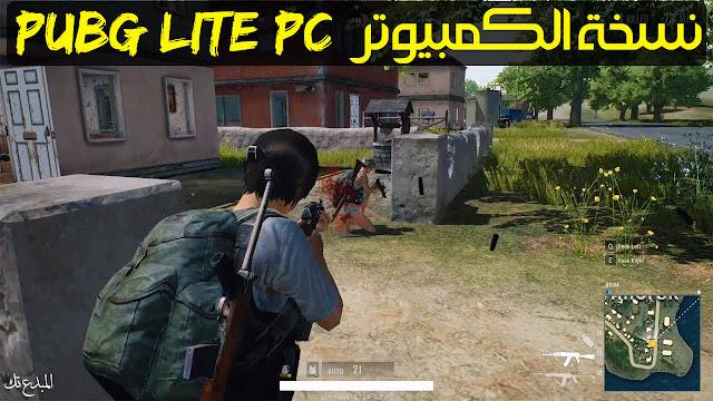 pubg lite pc  نسخة الكمبيوتر