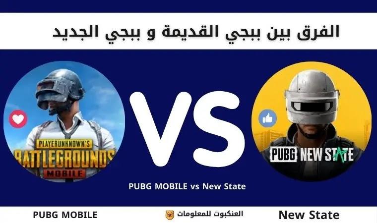 ببجي موبايل و ببجي الجديدة , ببجي نيو , ببجي موبايل,ببجي نيوستيت,Exclusive,PUBG New State,vs,, الفرق  بين ببجي 2  وببجي 1 ,ببوجي موبايل 2,ببجي موبايل PUBG New State,الفرق بين ببجي موبايل وببجي العادي  الفرق بين ببجي موبايل وببجي PUBG New State,استيم  بين ببجي PUBG New Stateببجي موبايل,pubg mobile, pubg mobile new state, pubg new state, pubg mobile 2, pubg mobile new state trailer, pubg new state gameplay, pubg mobile vs pubg new state, pubg new state vs pubg state, pubg state, pubg mobile kidnaping mobile India release date.