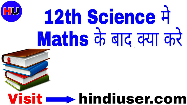 12th science maths ke baad kya kare