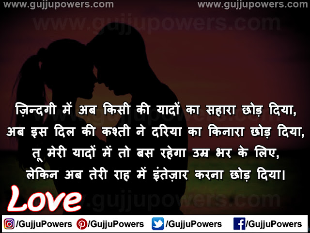 shayari status english