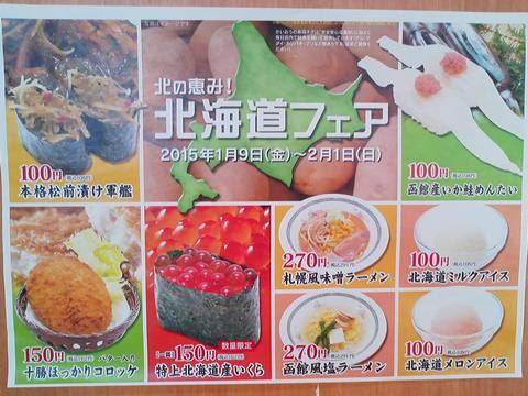 北海道フェア 回転寿司かいおう一宮尾西インター店