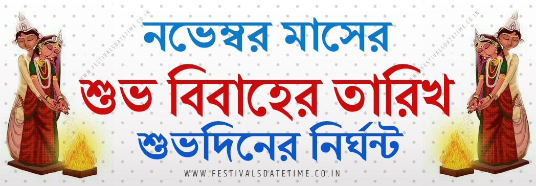 November 2019 - Bengali Marriage Dates, 2019 Bengali Shuvo Bibaho Dates
