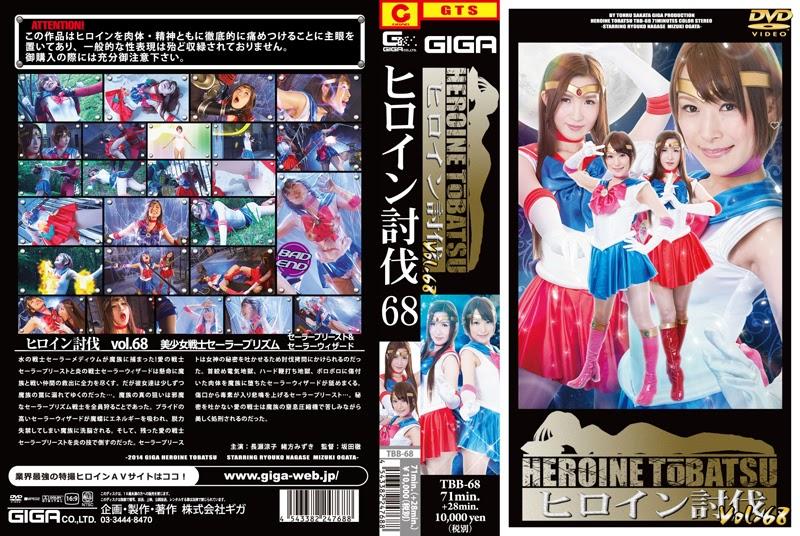 TBB-68 Heroine Suppression Vol. 68