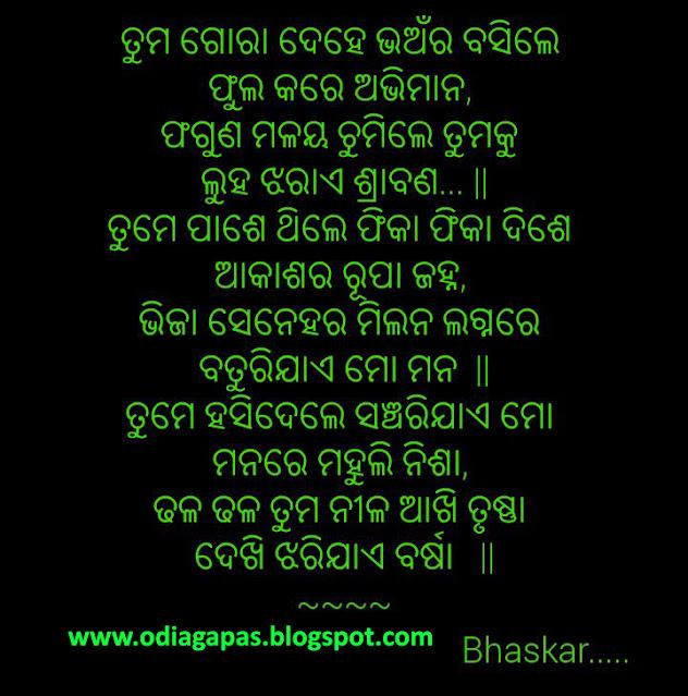 Odia Shayari Love Shayari Image Top 47 For Your Boyfriend And Girlfriend Dark Odisha Odia General Knowledge Odia Shayari Odia Quotes Odia Whatsapp Status Odia Gk