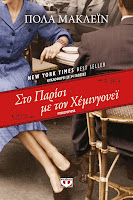https://www.culture21century.gr/2019/11/sto-parisi-me-ton-hemingway-ths-paula-mclain-book-review.html