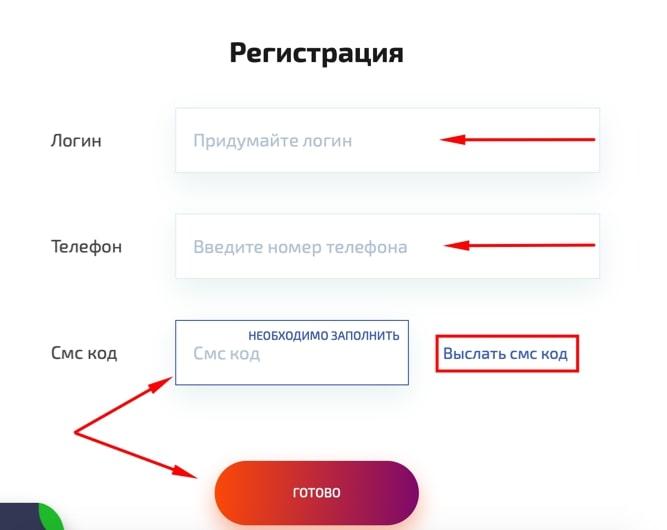 Регистрация в IRaise 2