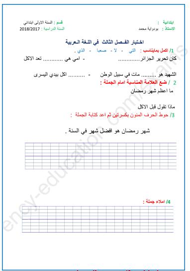 النموذج 22: اختبارات اللغة العربية السنة الأولى ابتدائي الفصل الثالث