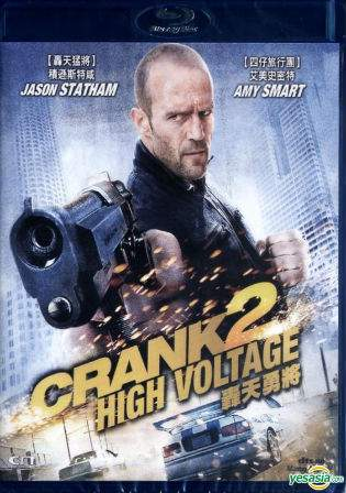 crank 2 high voltage in hindi free download for mobile