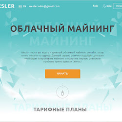 Wesler: обзор и отзывы о wesler.biz (HYIP платит)
