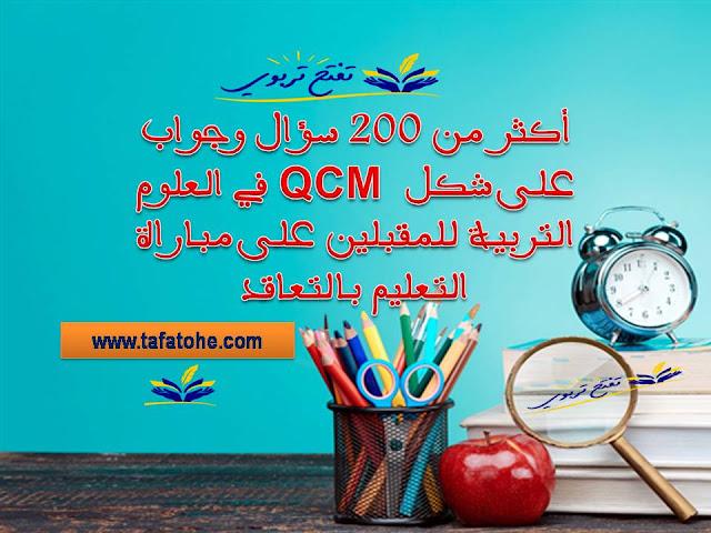 أكثر من 200 سؤال وجواب على شكل QCM في العلوم التربية للمقبلين على مباراة التعليم بالتعاقد